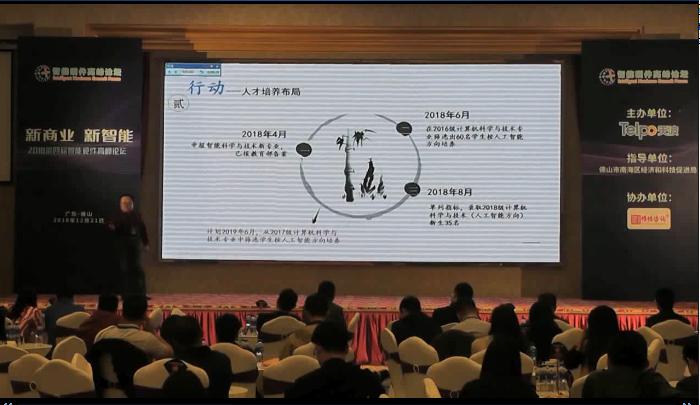 智能硬件高峰论坛:佛山科学技术学院朱珍分享.png