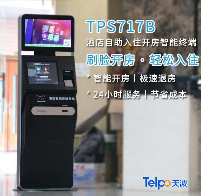 天波智慧酒店自助入住机TPS717B.jpg