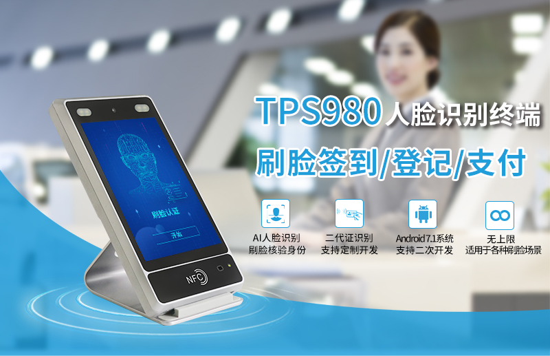 TPS980人脸识别台式终端_01.jpg