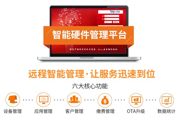 天波智能硬件平台简介_01.jpg
