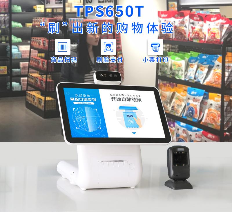 TPS650T新零售自助收银终端_01.jpg