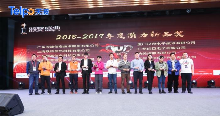 """广东天波被授予""""中国商业信息化行业年度潜力新产品""""称号.jpg"""