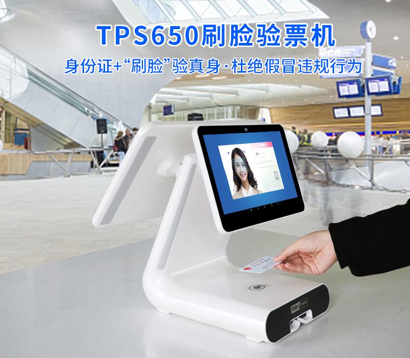 TPS650刷脸验票机_01.jpg