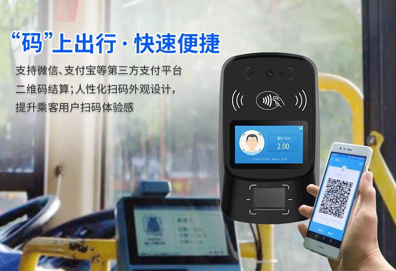 天波智能公交刷脸支付终端_03.png