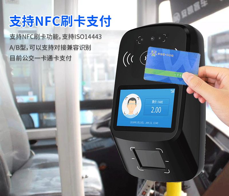天波智能公交刷脸支付终端_04.png