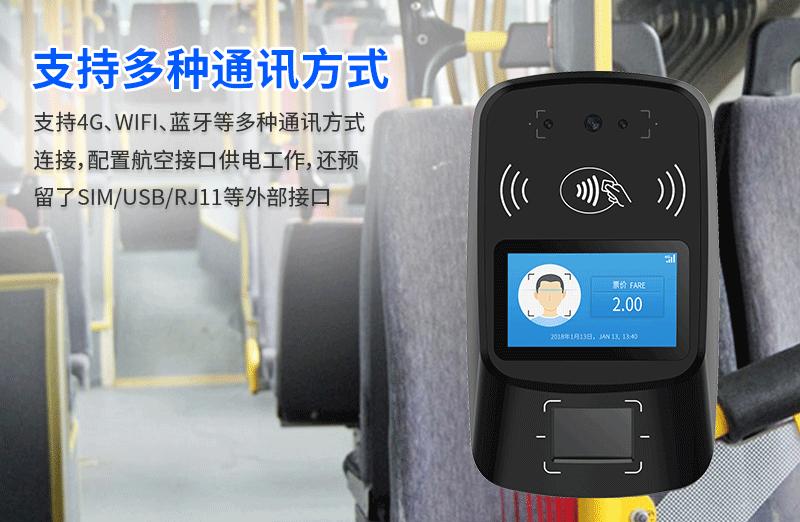 天波智能公交刷脸支付终端_05.png