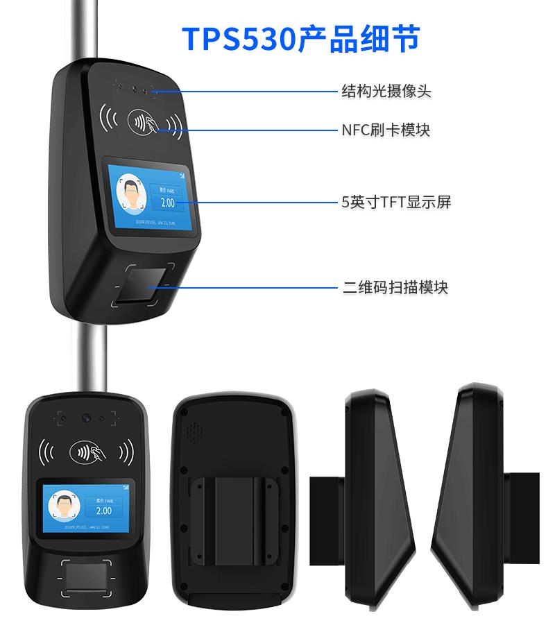 天波智能公交刷脸支付终端_06.png