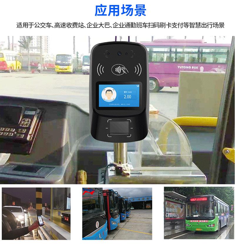 天波智能公交刷脸支付终端_07.png