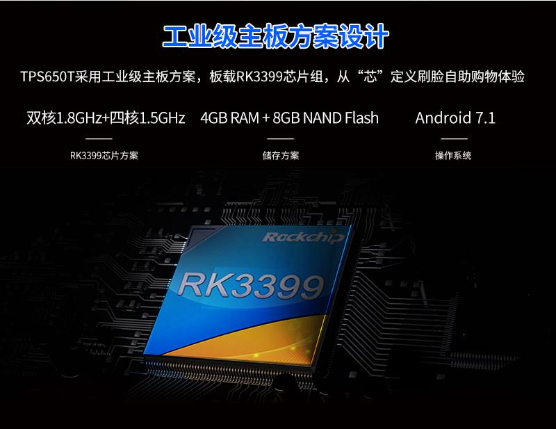 TPS650T新零售自助收银终端_02.jpg