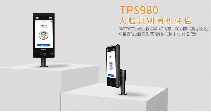 TPS980人脸识别闸机头_01.jpg