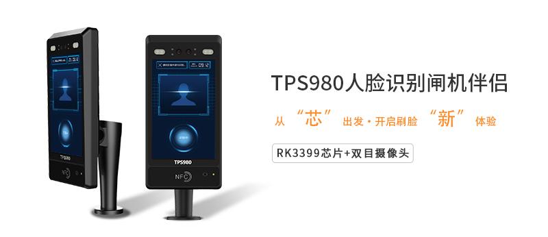 TPS980人脸识别闸机头_02.jpg