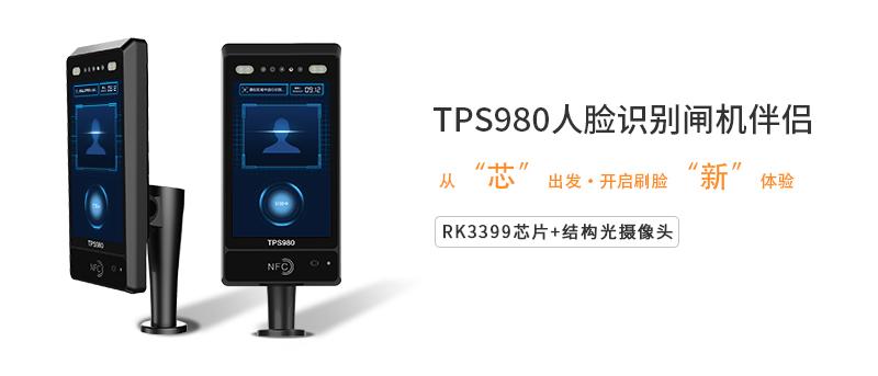 TPS980人脸识别闸机头_03.jpg