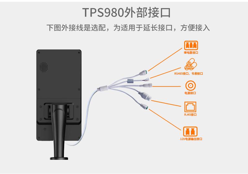TPS980人脸识别闸机头_08.jpg