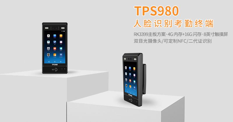 TPS980人脸识别终端_01.jpg