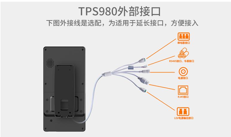 TPS980人脸识别终端_09.jpg