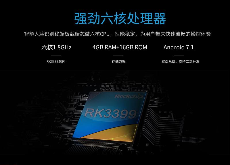 TPS980人脸识别台式终端_02.jpg