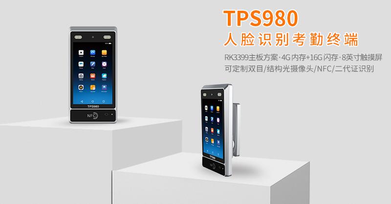 TPS980人脸识别考勤终端_01.jpg