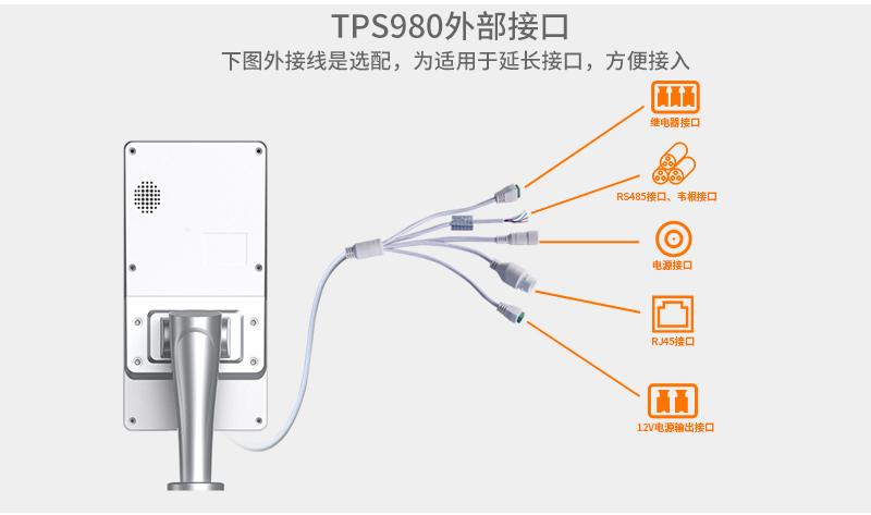 TPS980智能闸机伴侣_06.jpg