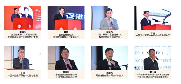 第二届中国移动金融发展大会嘉宾.png