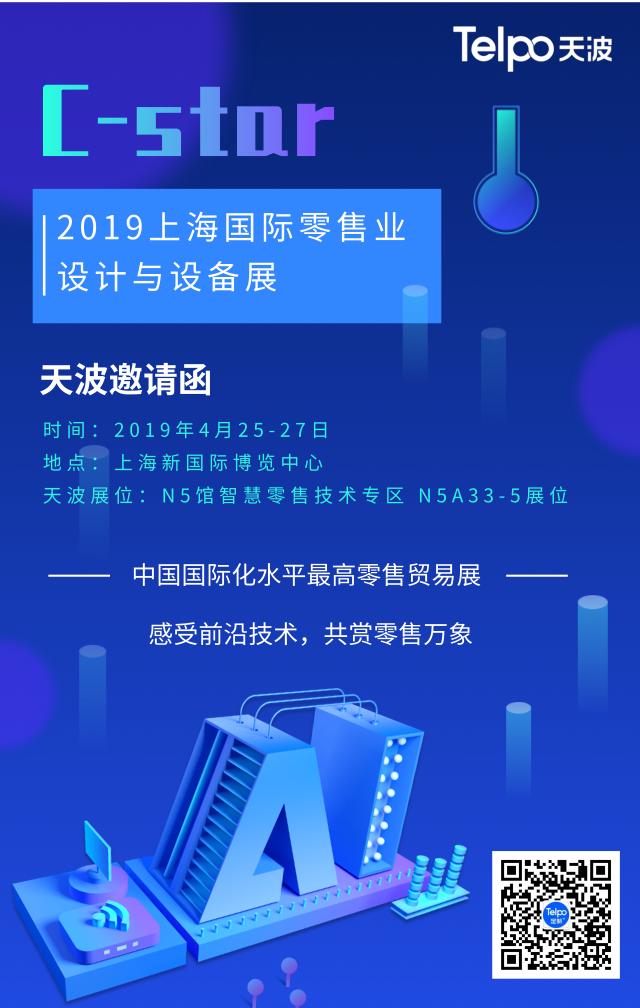 2019上海国际零售业设计与设备展.png