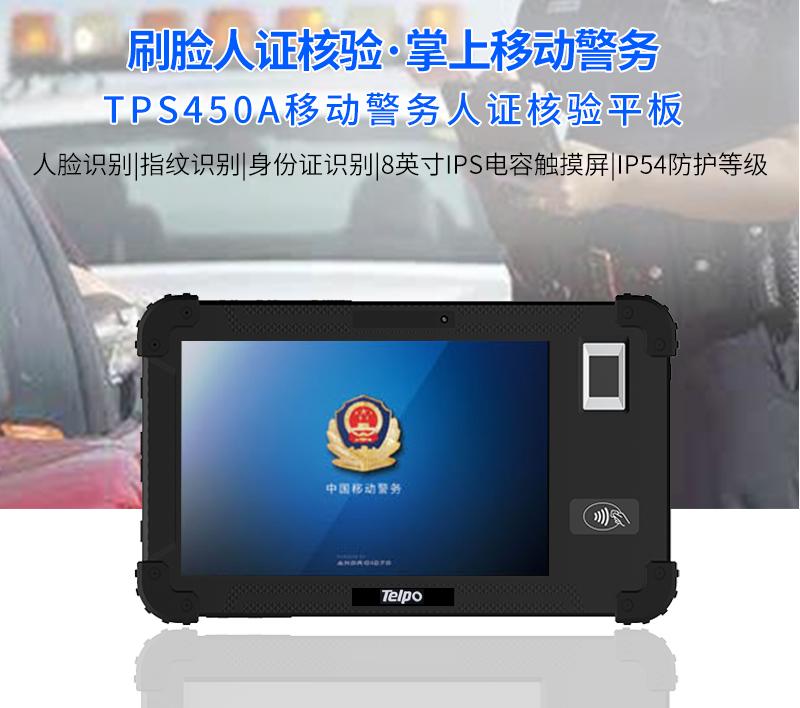 TPS450A移动警务刷脸平板终端_01.jpg