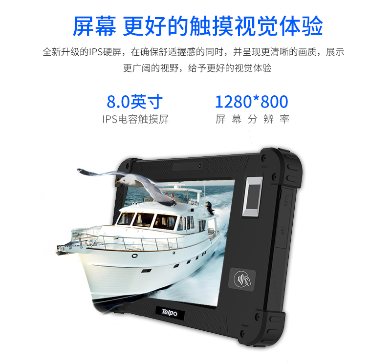 TPS450A移动警务刷脸平板终端_03.jpg