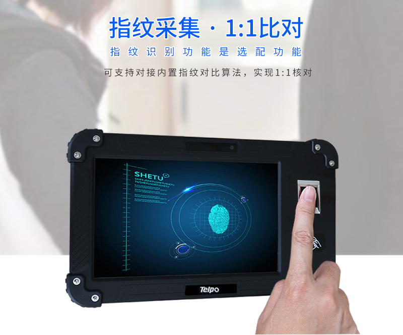 TPS450A移动警务刷脸平板终端_10.jpg