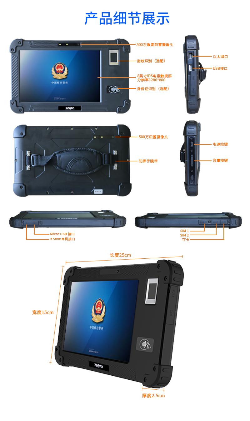 TPS450A移动警务刷脸平板终端_11.jpg