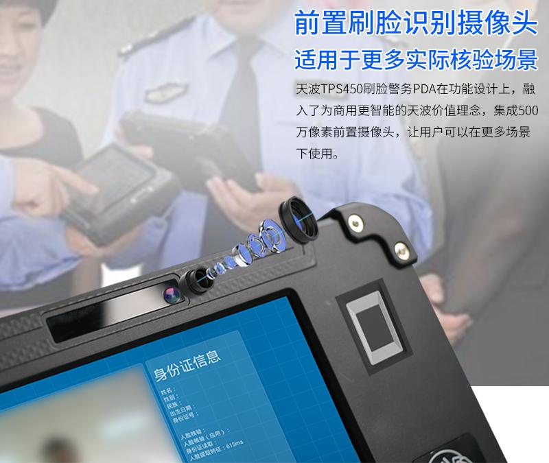TPS450A移动警务刷脸平板终端_06.jpg