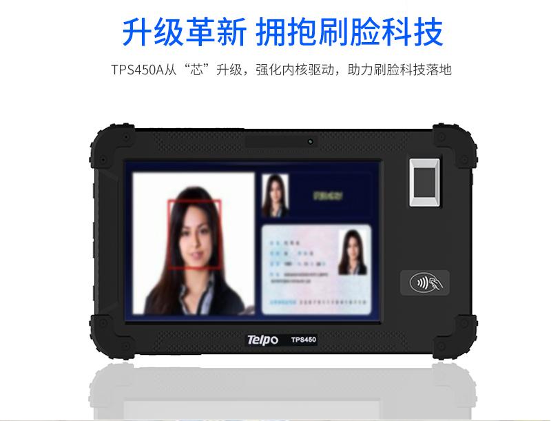 TPS450A移动警务刷脸平板终端_04.jpg
