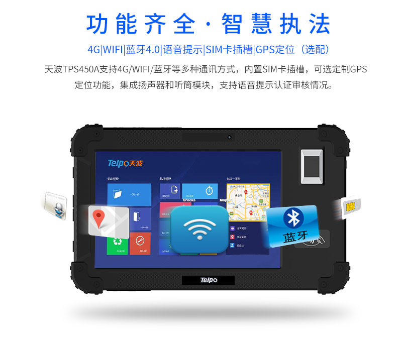 TPS450A移动警务刷脸平板终端_08.jpg