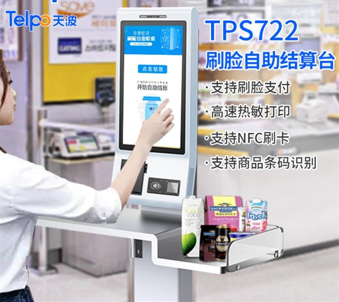 天波刷脸自助收银台TPS722.jpg