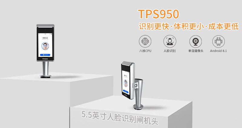 TPS950人脸识别闸机头_01.jpg