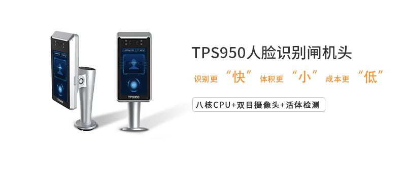 TPS950人脸识别闸机头_02.jpg