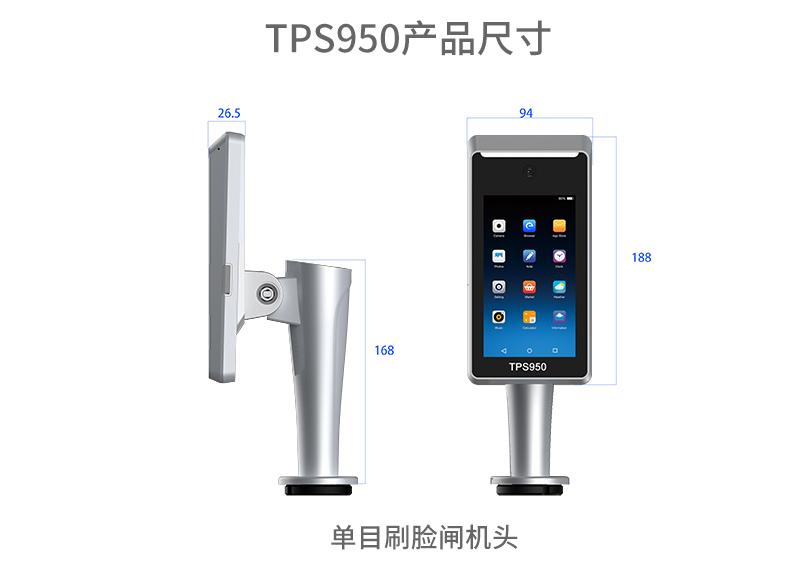 TPS950人脸识别闸机头_09.jpg