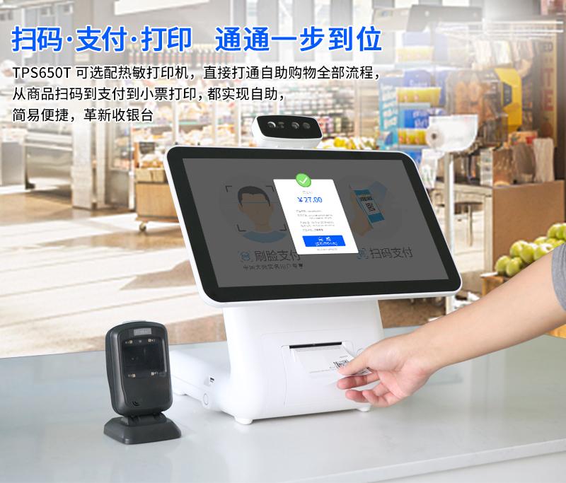 TPS650T新零售自助收银终端_05.jpg