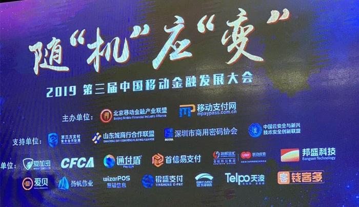 广东天波亮相中国移动金融发展大会.jpg