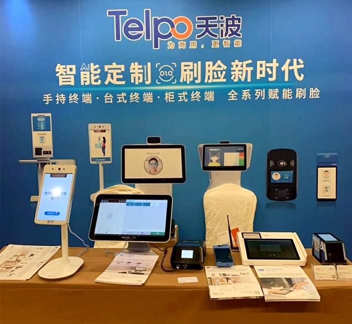 广东天波产品在中国移动金融发展大会展出.jpg