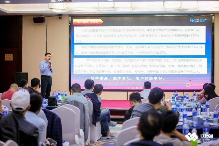 广东天波智能硬件总经理林记承发表演讲.jpg