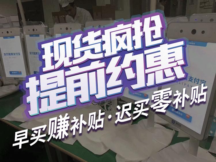 广东天波是刷脸收银机蜻蜓F1官方供应商,现货充足.png