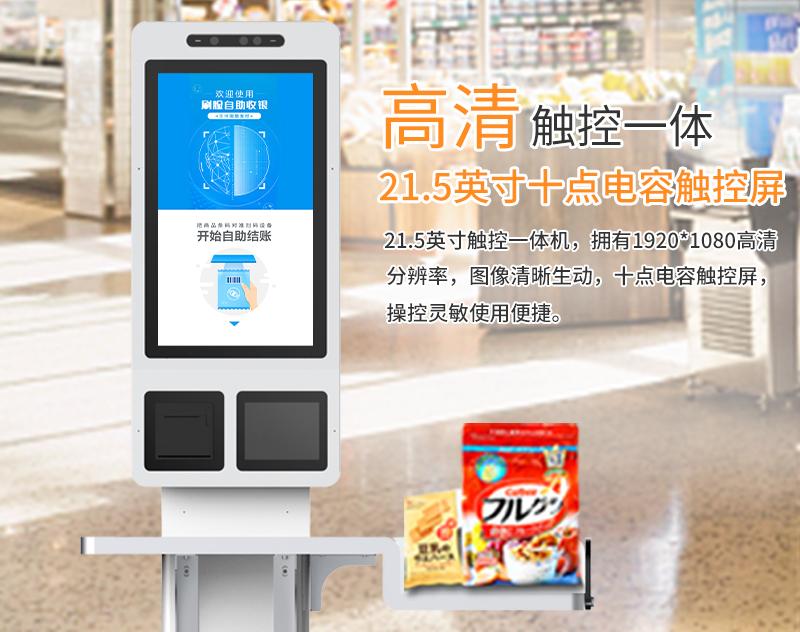 TPS721M刷脸支付收银台_03.jpg