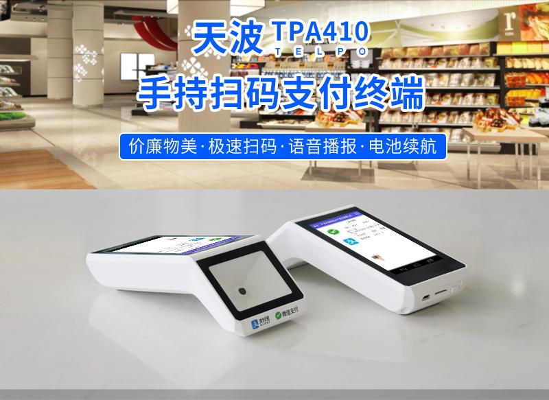 扫码支付终端TPA410_01.jpg