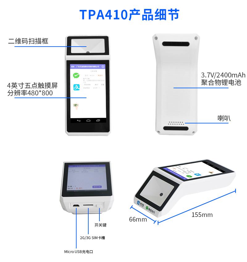 扫码支付终端TPA410_07.jpg