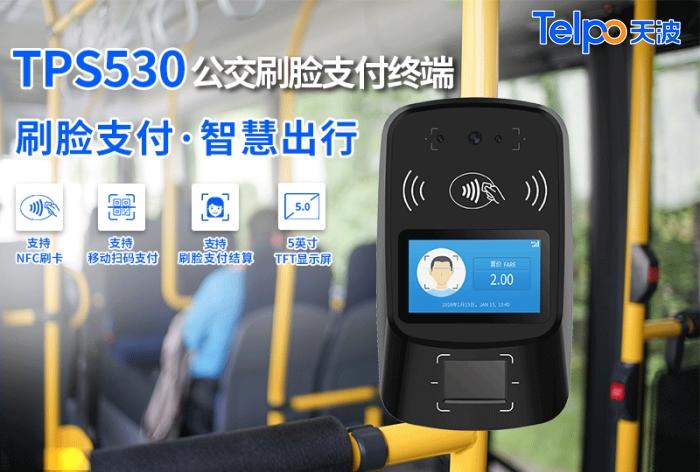 天波智能公交刷脸支付终端TPS53.jpg