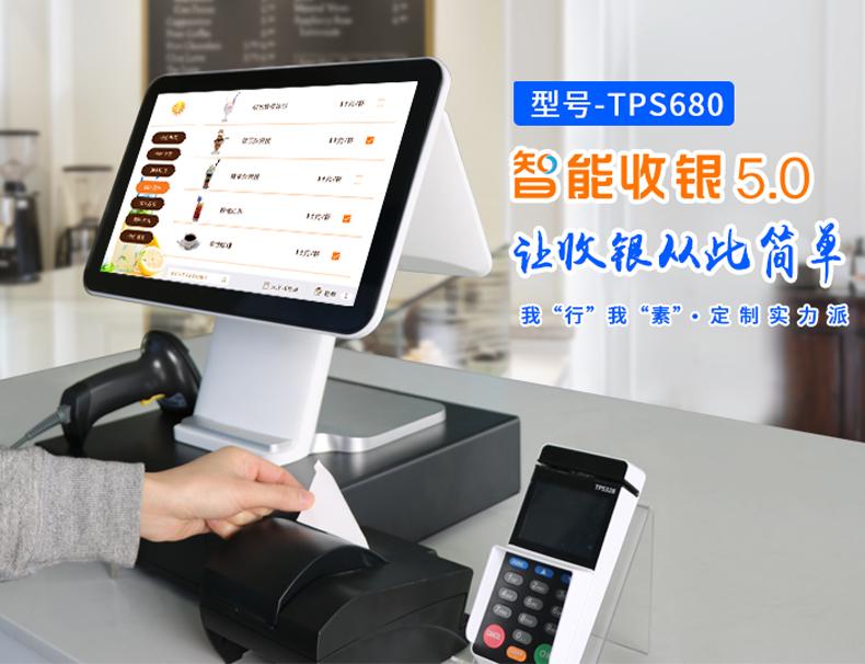 天波智能收银机TPS680_淘宝_01.jpg
