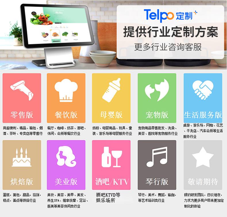天波智能收银机TPS680_淘宝_07.jpg