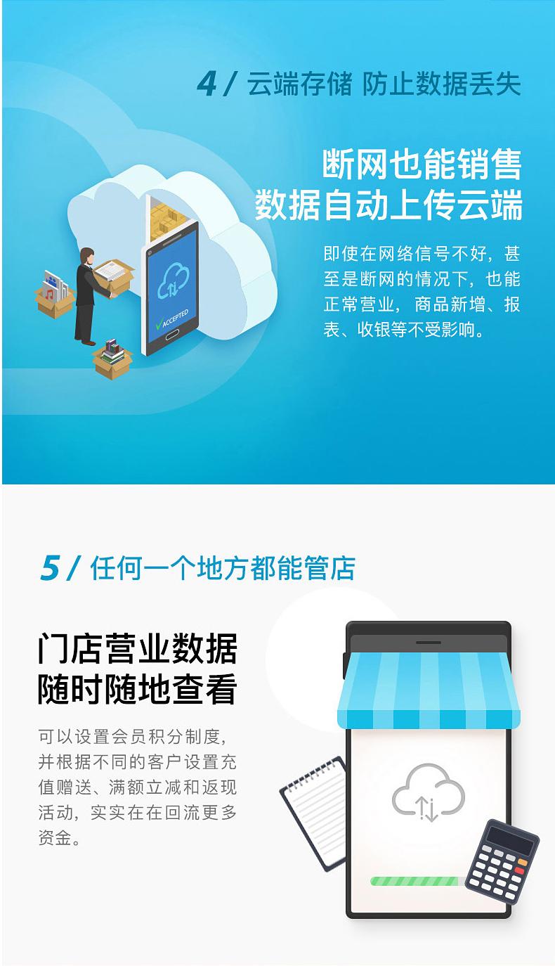 天波智能收银机TPS680_淘宝_11.jpg