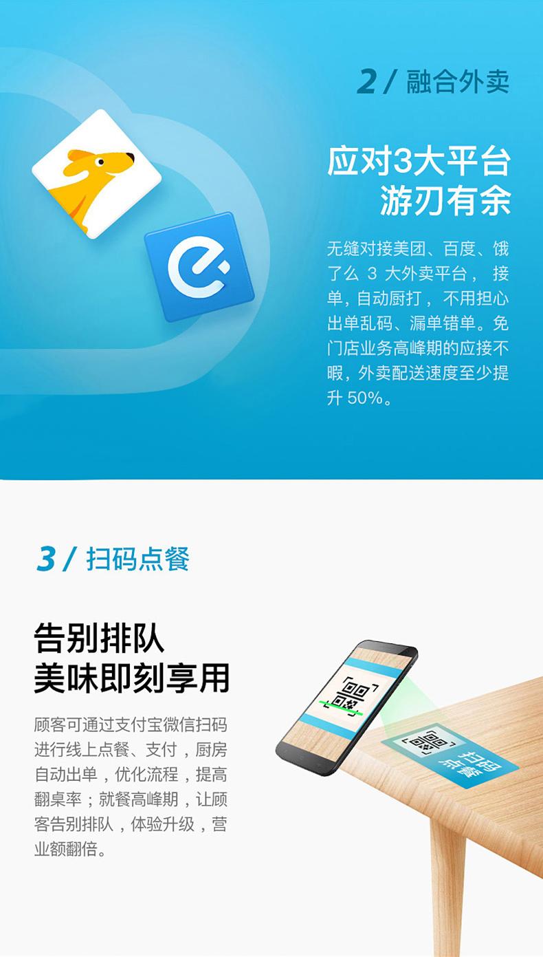 天波智能收银机TPS680_淘宝_13.jpg
