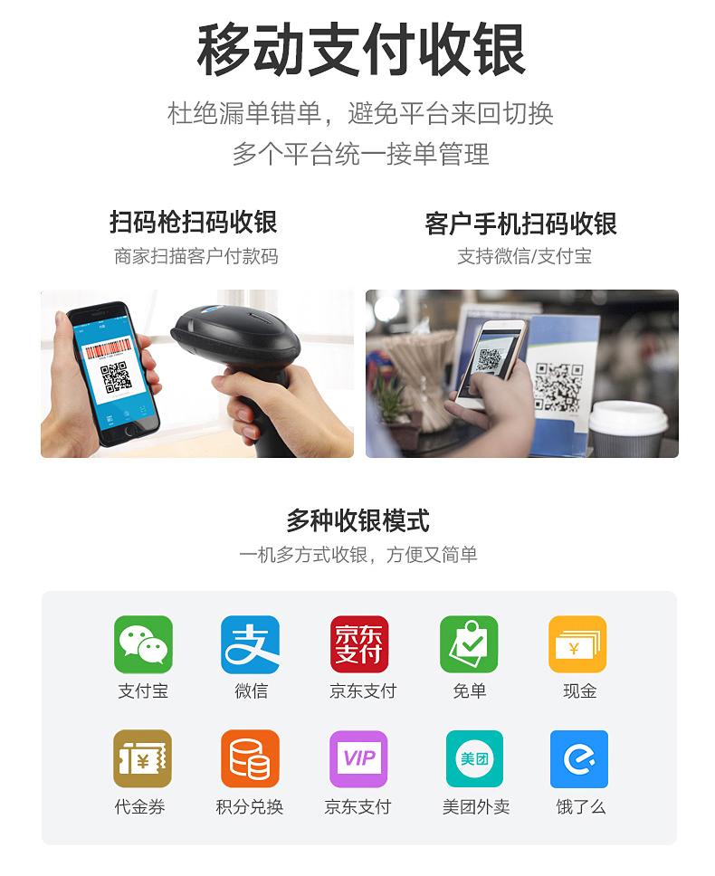 天波智能收银机TPS680_淘宝_16.jpg