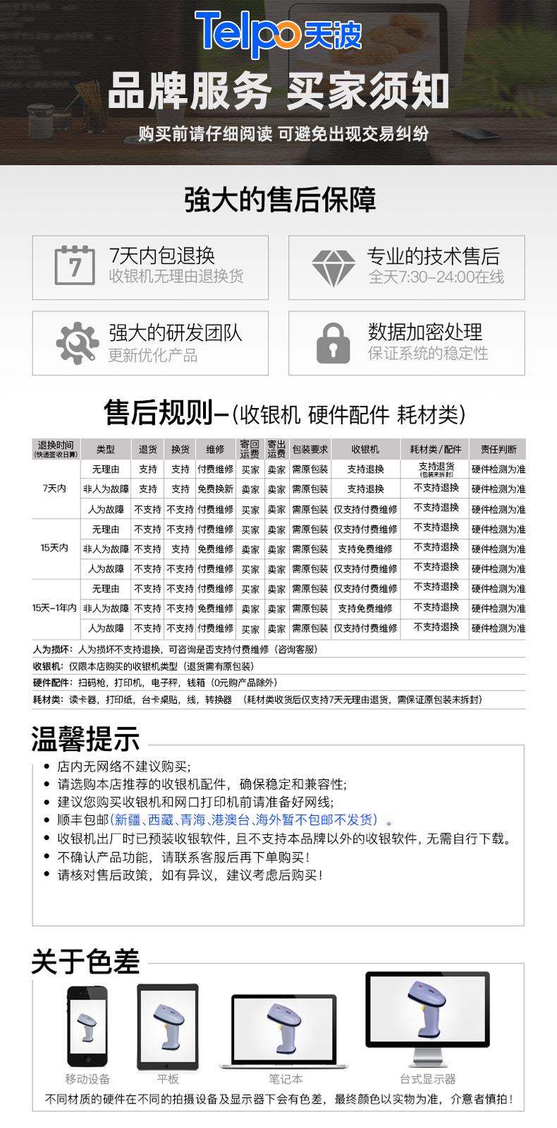 天波智能收银机TPS680_淘宝_18.jpg